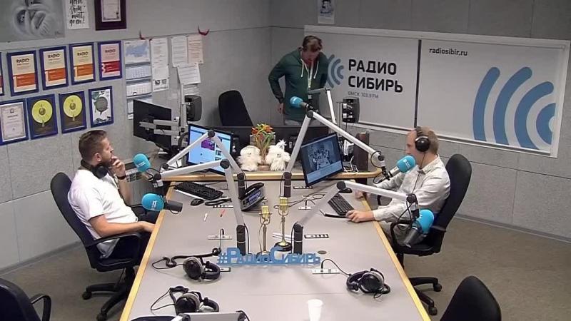 МОЗГОБОЙНЯ на Радио Сибирь
