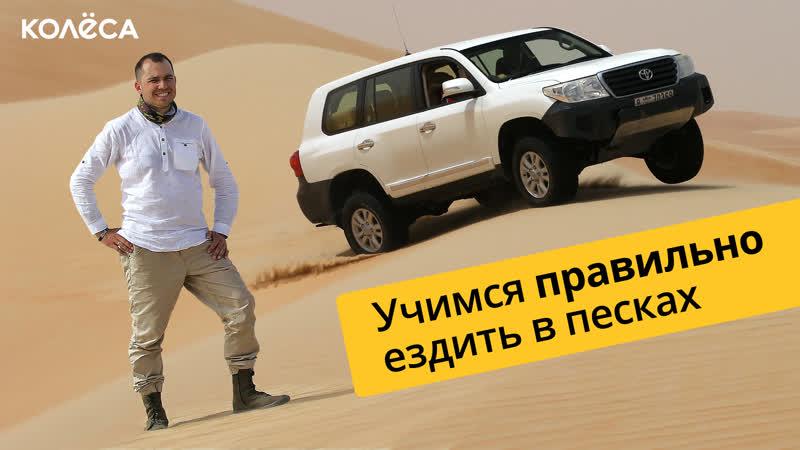 Советы на бездорожье Коварные пески Автоманьяки