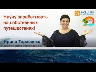 Ирина Тарасенко - видеовизитка