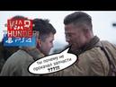 War Thunder playstation 4 Безумные катки с подписчиками Спасти рядового Амора