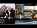 Александр Шапиро - Ну и пусть!