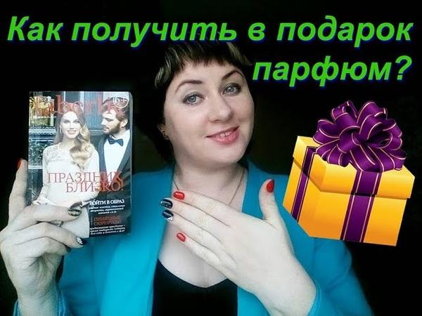 Как получить в подарок парфюм Фаберлик
