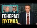 ФАЛЬШИВЫЕ ГЕНЕРАЛЫ Владимира Путина. Алексей Навальный новости сегодня Navalny live. Политика России