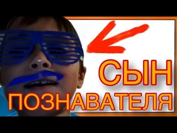ЛИЦО ПОЗНАВАТЕЛЯ/СЫН ПОЗНАВАТЕЛЯ/ СПАЛИЛИ ЛИЦО ПОЗНАВАТЕЛЯ/Russia Show