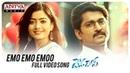 Emo Emo Emoo Full Video Song | Devadas Songs | Akkineni Nagarjuna,Nani,Rashmika,Aakanksha Singh