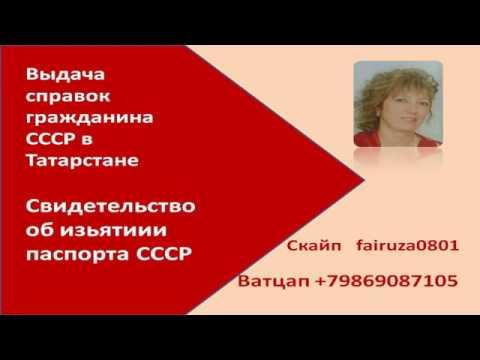 Зачем нужна справка гражданина СССР؟ Татарстан свидетельствует..