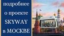 🌍 SKYWAY и Москва: подробнее об адресном проекте струнных дорог в Москве | Андрей Ховратов