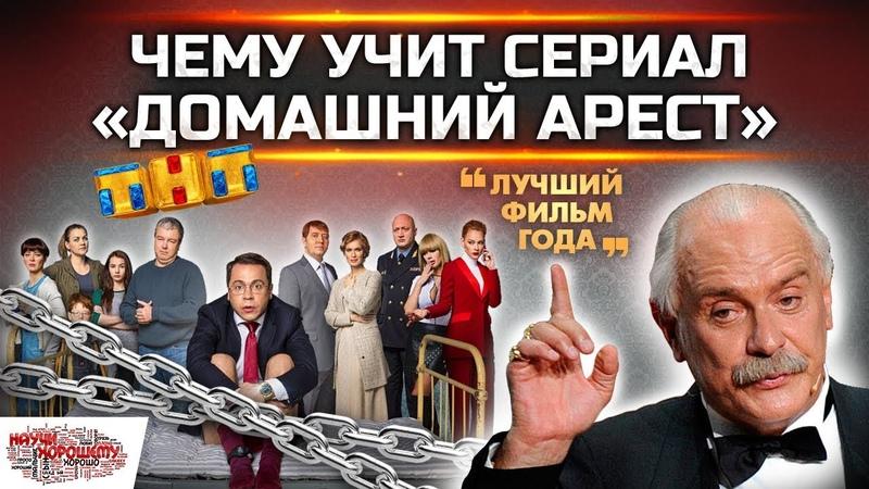 Михалков и Медведев рекомендуют сериал Домашний арест