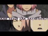 Саске и Сакура- ты в слезах своих тонула SasuSaku AMV
