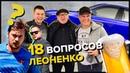 1 на 1: Леоненко - о Милевском, пиве, тех кого посылал на х %