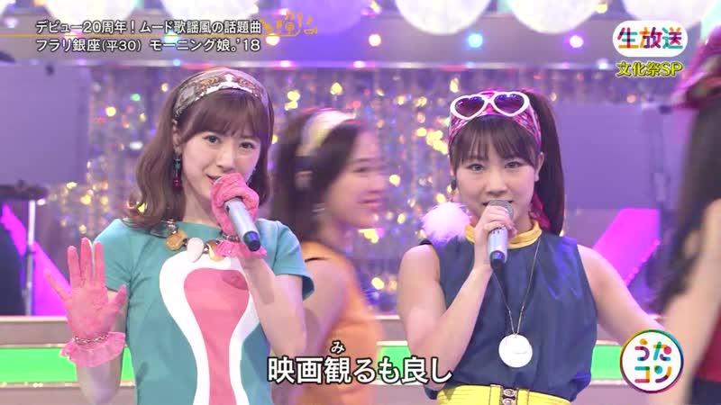 Morning Musume '18 ♪ Furari Ginza Utacon 06 11 2018