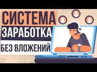 Система заработка без вложений. Автоматический заработок денег без вложений | Евгений Гришечкин