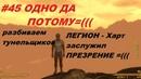 45 Fallout New Vegas Dust 2.0 (Харт,или туда и обратно=()