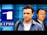 Лекарство против страха 1 серия (20.05.2013) Мелодрама сериал