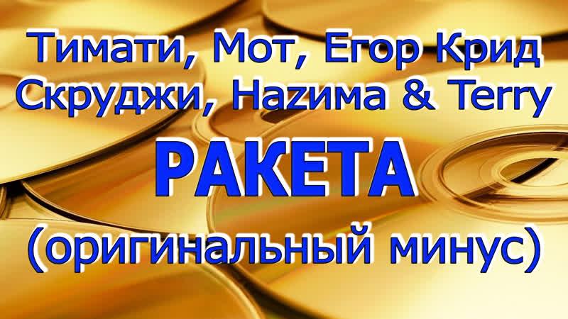 Тимати feat Мот Егор Крид Скруджи Наzима Terry Ракета Караоке Оригинальный минус