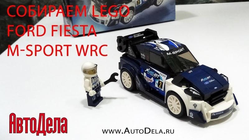 LEGO Speed Champions собираем Ford Fiesta M Sport WRC арт 75885