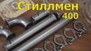 Комплект самогонного оборудования - Стиллмен 400