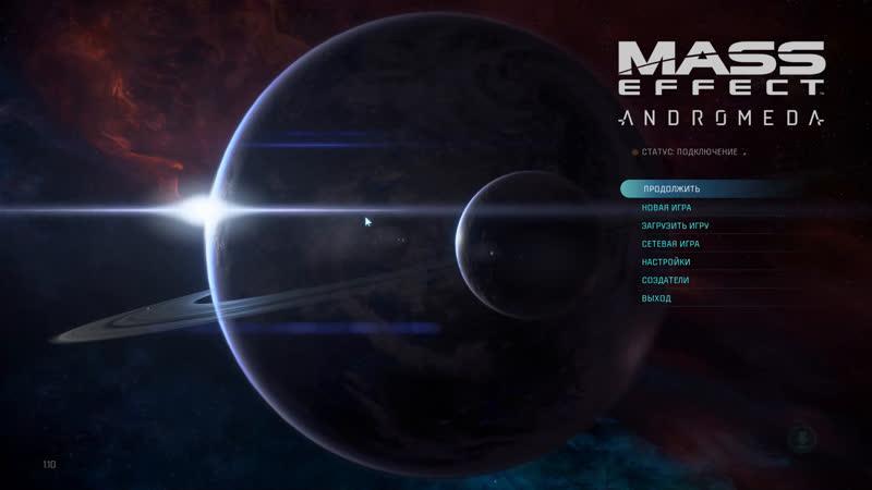 Mass Effect: Andromeda Доверие нужно заслужить