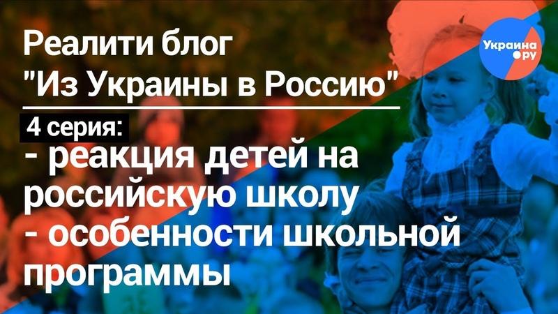 Из Украины в Россию 4 дети пошли в школу