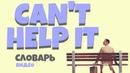18 CANT HELP IT Английский видео словарь