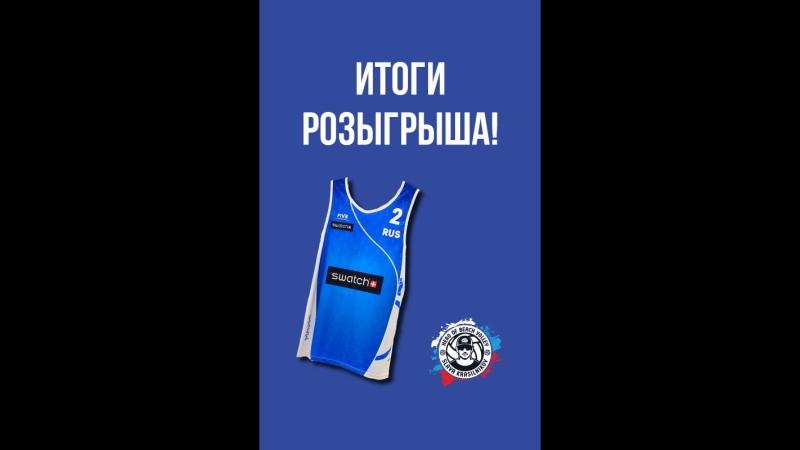 Итоги розыгрыша игровой майки Вячеслава Красильникова