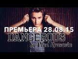 Preview - Vlad Krasavin - Dangerous (David Guetta Cover)