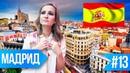 ЧТО ПОСМОТРЕТЬ В МАДРИДЕ ЗА ПОЛТОРА ДНЯ? Достопримечательности и интересные места в Мадриде.