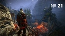 Прохождение The Witcher 2 - Assassins of Kings № 21 Вергенские разборки