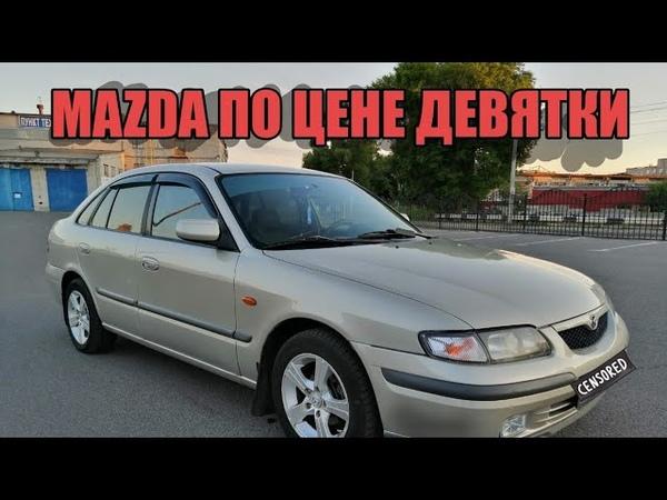 КУПИ-ПРОДАЙ 61 ЗОЛОТАЯ МАЗДА 626 ЗА 57000р (перекупы авто)