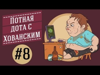 ПОТНАЯ ДОТА с Хованским #8 - Spectre