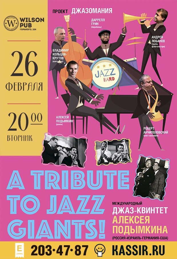 26.02 A tribute of Jazz giants в Wilson Pub!