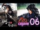 Сериал Вера 6 серия Sineui online Сериал Вера 1 сезон смотреть онлайн