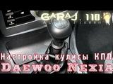 Настройка кулисы КПП Daewoo Nexia n150