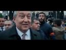 [v-s.mobi]Nikol Trailer (Russian version) - Նիկոլ Թրեյլեր (Ռուսերեն տարբերակ).mp4