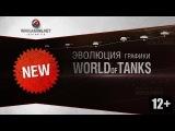 Эволюция графики World of Tanks