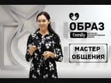 Линара Никулина - Ораторский курс