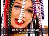 Валерия Лесовская - Алла! Алло! (1999)