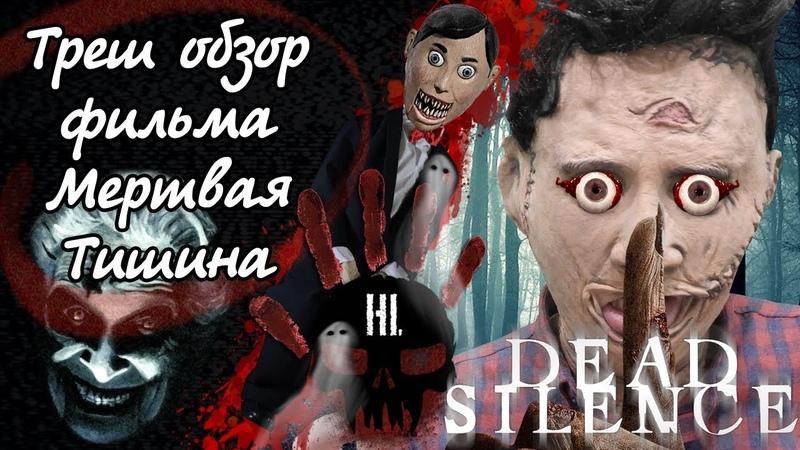 ТРЕШ ОБЗОР фильма Мертвая тишина 2007 года Dead Silence
