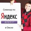 Семинар по Яндекс.Директу будет 14 января 2015 г