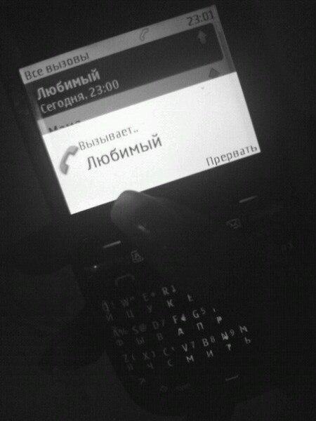 картинки на телефон звонит любимый