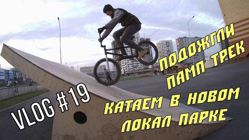 VLOG 19 КАТАЕМ В НОВОМ ЛОКАЛ ПАРКЕ ПОДОЖГЛИ ПАМП ТРЕК