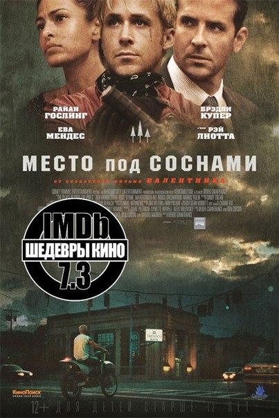 Место под соснами (2012)