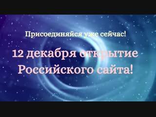 Скоро все случиться! Открытие Российского сайта 12 декабря.