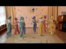 танец Коротышки