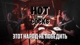 Hot Rock Cocks - ЭТОТ НАРОД НЕ ПОБЕДИТЬ (studio live 2018)