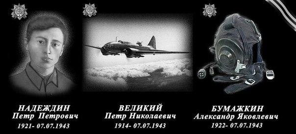 сбор на памятник летчикам