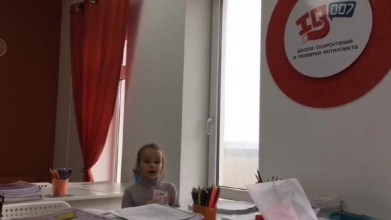 Лазарева Полина поздравляет с днём рождения школу IQ007