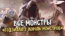 «Годзилла 2 Король монстров» - Все монстры и их особенности. Ждём фильм, смотрим вместе!