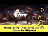 Chuck Berry You never can tell (cover by «Бордо»)