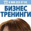 Бизнес-тренинги l Пермь l Березники